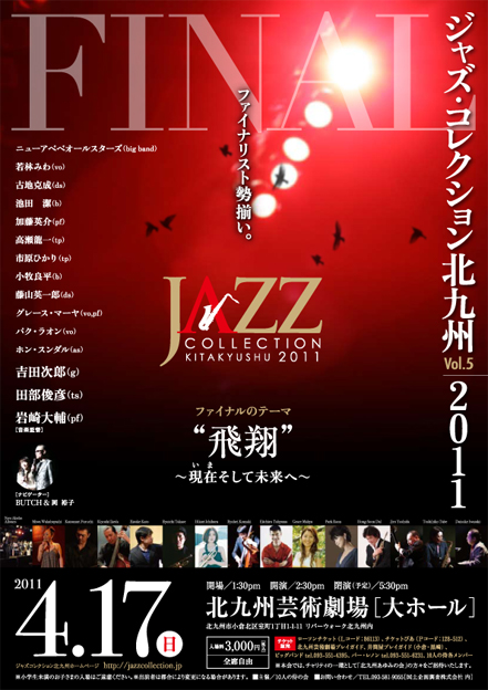 http://www.kokudo.jp/blog/images/JazzColle_2011_A4_omote.jpg